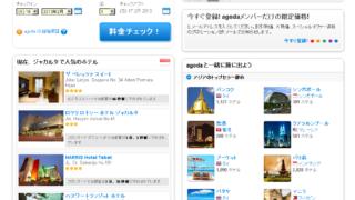 ホテル予約サイトアゴダ/agoda