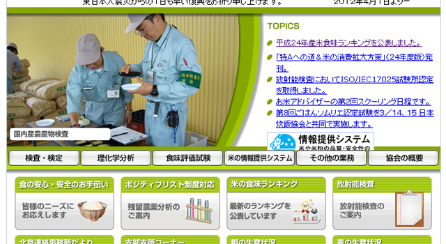 今、日本で一番美味しいお米は? 平成24年産米食味ランキング