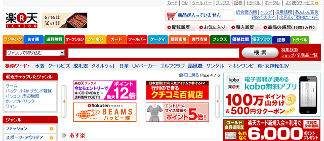 2013年04月の「ショッピング」関連の人気サイトランキング