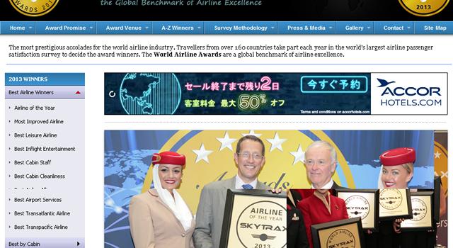 世界で最も評価の高い航空会社は?「2013年ワールド・エアライン・アワード」が発表!