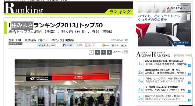 2013年日本で一番住みやすい市は?「住みよさランキング2013」トップ50