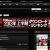 「mora」2013年上半期ダウンロードランキング