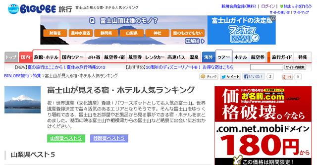 BIGLOBEが『富士山が見える宿・ホテル人気ランキング』を発表! 山梨の1位は「湖山亭うぶや」。静岡の1位は「松濤館」!