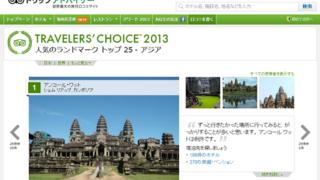 トリップアドバイザー トラベラーズ チョイス 世界の人気観光スポット 2013