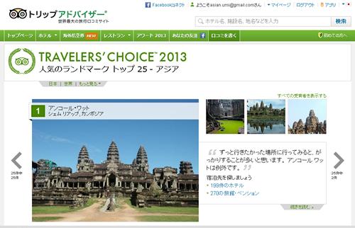世界の旅行者が選んだ人気観光スポット・ランキング「トリップアドバイザー トラベラーズ チョイス 世界の人気観光スポット 2013」