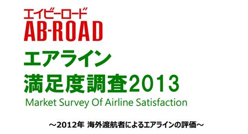 「エアライン満足度調査2013」 – シンガポール航空が2年連続で第1位