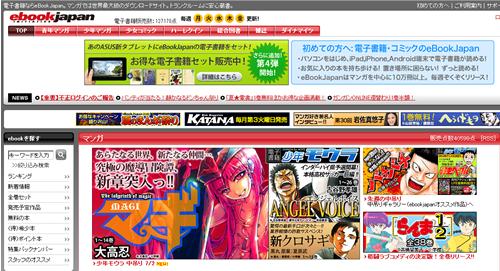 電子書籍販売サイト「eBookJapan」2013年上半期人気ランキング
