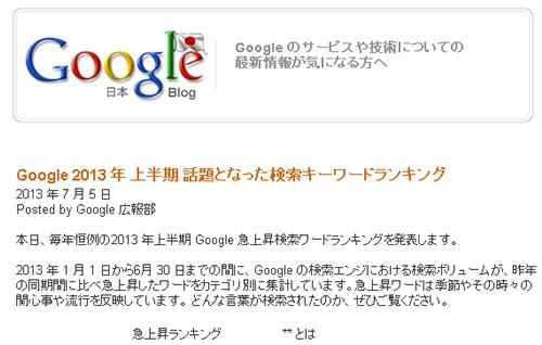2013年上半期、話題のキーワードは? 「2013 年上半期 Google 急上昇検索ワードランキング」