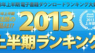 2013年上半期にeBookJapanで最も読まれた電子書籍
