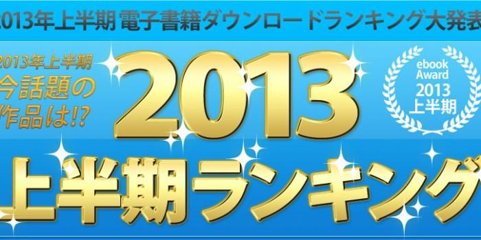 2013年上半期にeBookJapanで一番、読まれた連載中マンガの「最新巻ランキング」