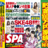 週刊SPA!7月30日号