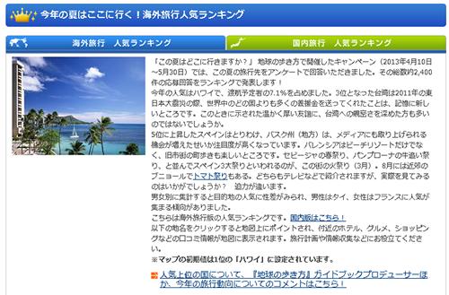 2013年の夏、旅行したい国は? 「今年の夏はここに行く!海外旅行人気ランキング」