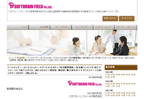 「シャンプー・コンディショナー・トリートメント」の売れ筋ランキング(2013年5~7月)