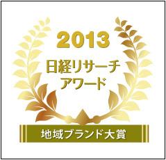 日経リサーチアワード「地域ブランド大賞2013」