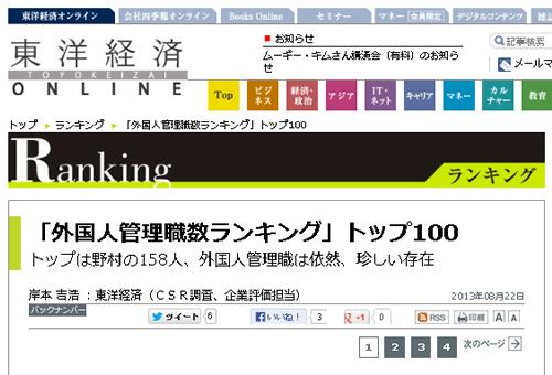 外国人管理職数が最も多い日本企業は? 外国人管理職数ランキング トップ100