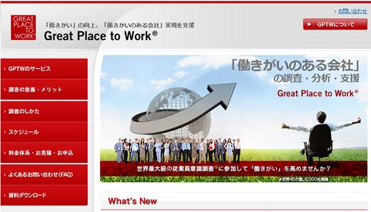 世界で最も働きがいのある企業は? 働きがいのあるグローバル企業世界ランキング