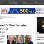フォーブス誌の「世界で最も影響力のある人物」ランキング