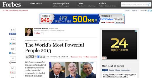 2013年、世界で最も影響力のある人間は? フォーブス誌の「世界で最も影響力のある人物」ランキング