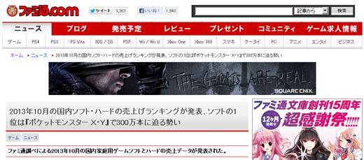 2013年10月、日本で最も売れた家庭用ゲームソフトとハードは?