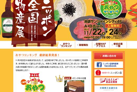 第4回 ニッポン全国ご当地おやつランキングのグランプリは長崎県代表のチョコレートケーキ「オランダ坂の石畳」!
