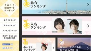 ヤフーの2013年検索キーワード・ランキング
