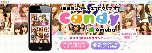 2013年JCJK(女子中高生)流行語ランキング by ブログ&コミュニティ「Candy」