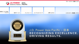 J.D. パワー アジア・パシフィック