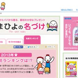 2013年赤ちゃんの名前人気ランキング