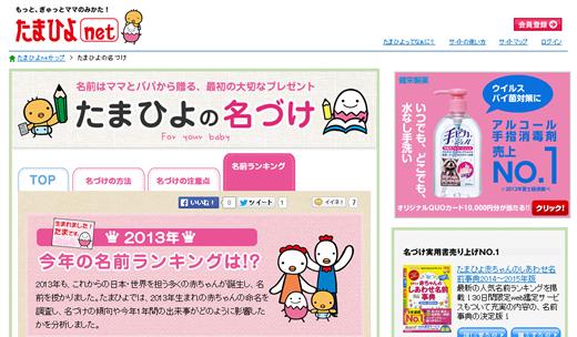 赤ちゃんの名前人気ランキング「2013年たまひよ名前ランキング」