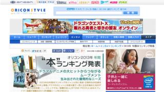 """オリコン2013年 年間""""本""""ランキング"""