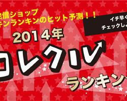 """2014年""""コレクル""""ランキング by 流行発信ショップ「ranKing ranQueen」(ランキンランキン)"""