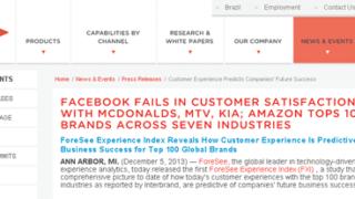 2013年ForeSee 顧客満足度ランキング