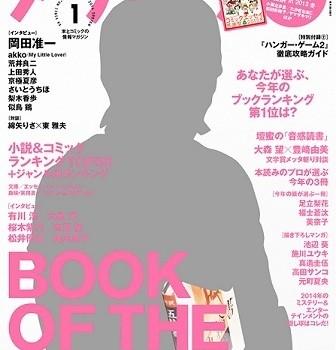"""2013年""""記憶に残った今年最良の1冊""""は? ダ・ヴィンチの「BOOK OF THE YEAR 2013」"""