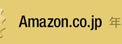 2013年アマゾン(Amazon.co.jp)の年間ランキング