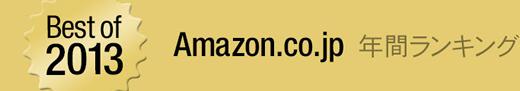 2013年に一番売れた商品は? アマゾン(Amazon.co.jp)の年間ランキング