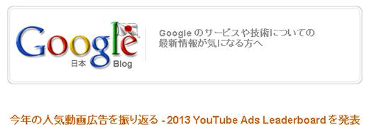 2013年日本で話題になった企業のYoutube動画広告ランキング – 2013 YouTube Ads Leaderboard