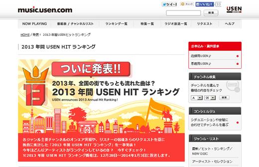 2013年日本全国の街で最も流れた曲は? 2013年間USEN HITランキング