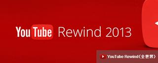 YouTube Rewind 2013(日本)