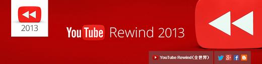 2013年YouTubeで最も多く再生された動画は? 「YouTube Rewind 2013」