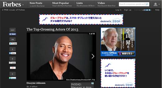 2013年ハリウッドで最も稼いだ俳優は? 2013年ハリウッドで最も稼いだ俳優トップ10