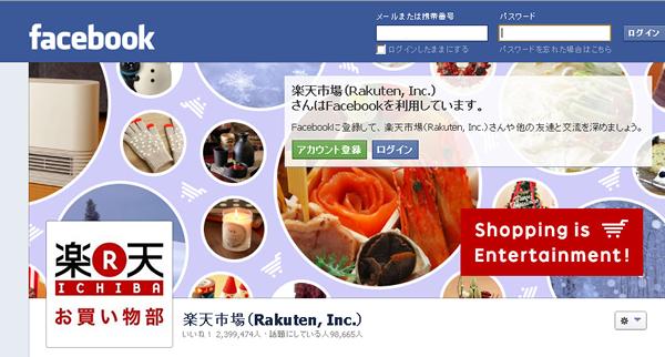 2013年最も支持を受けた企業Facebookページは? Facebook活用企業ランキング2013