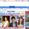 2014年期待の新成人ランキング by オリコン