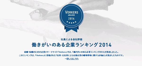 社員が評価する「働きがいのある企業ランキング2014」