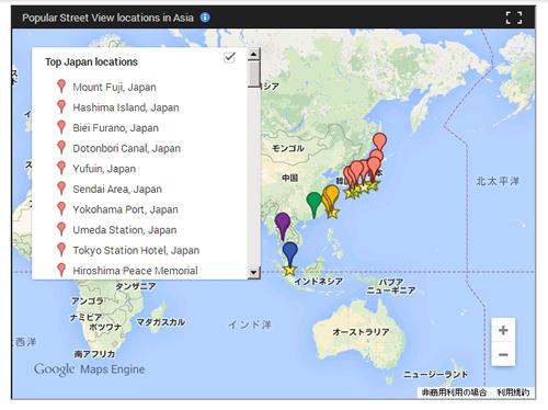 アジアにおけるストリートビュー人気スポット