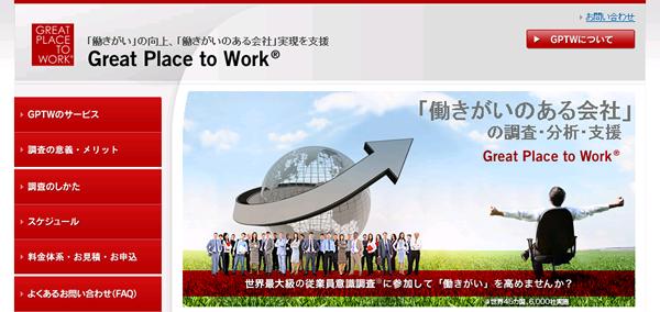 2014年「働きがいのある会社」ランキング by 働きがいのある会社研究所