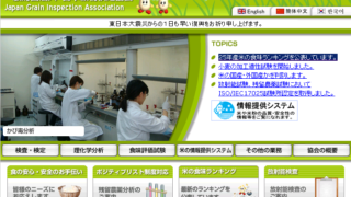 平成25年(2013年)産米食味ランキング