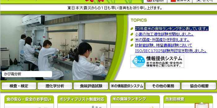 2013年産で日本一美味しいお米は? 平成25年(2013年)産米食味ランキング