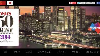 2014年度 アジアのベストレストラン50