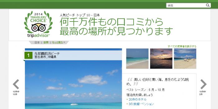 世界の旅行者が選んだ日本・アジア・世界で一番のビーチは? 「トラベラーズ チョイス 世界のベストビーチ 2014」
