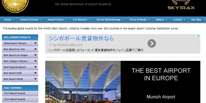 2014年世界でベストな空港は? 2014年世界空港ランキング